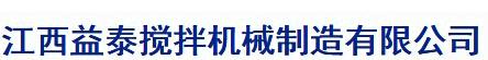 江西益泰搅拌机械制造有限公司