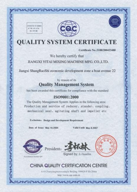 江西益泰搅拌机械顺利通过ISO9001:2000质量体系认证
