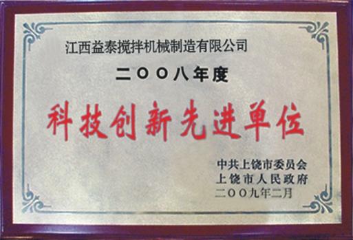 """江西益泰搅拌机械制造有限公司荣获""""科技创新先进单位""""称号。"""