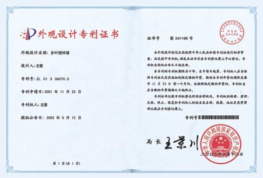 江西益泰搅拌机械制造有限公司侧搅拌外形设计专利。