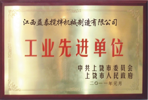 """江西益泰搅拌机械荣获市""""工业先进单位""""称号。"""